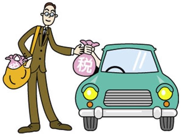 自動車の税金