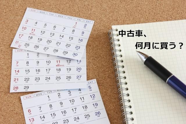 カレンダーと万年室